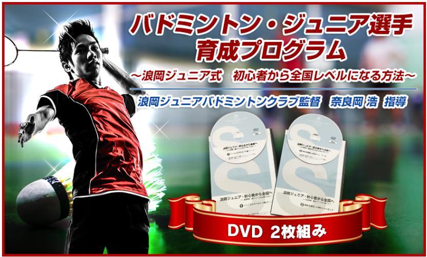浪岡ジュニアバドミントンクラブ練習法DVD