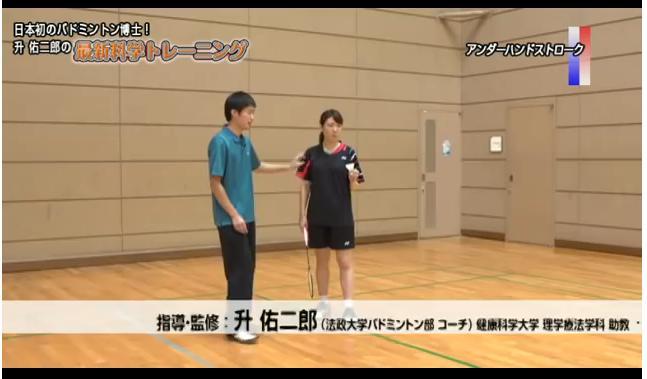 升 佑二郎コーチのバドミントン指導・練習法