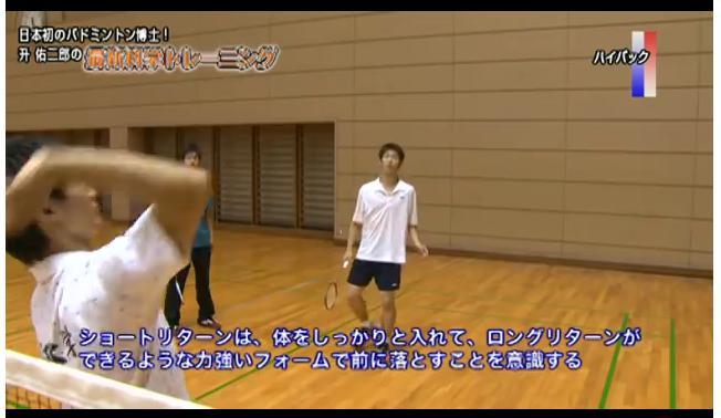 升佑二郎コーチのバドミントン指導DVD