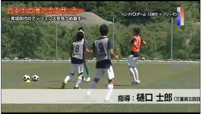サッカーディフェンス練習法 ボールの奪い方