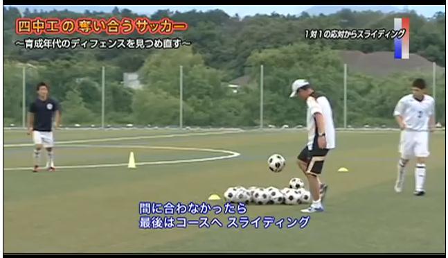 サッカーディフェンス指導法DVD スライディング