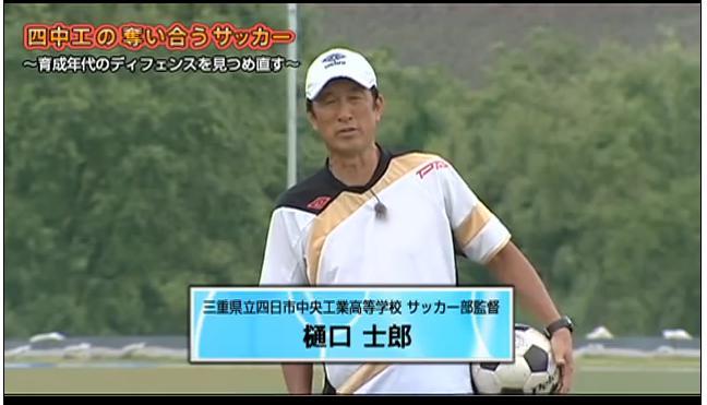 三重県立四日市中央工業高校 サッカー部 樋口士郎監督の指導法DVD