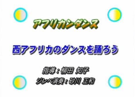 柳田知子氏のアフリカンダンス指導DVD