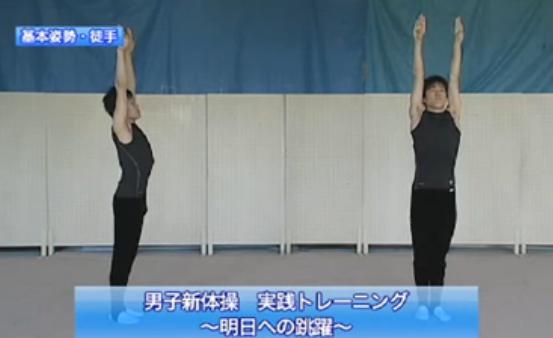 青森山田高等学校 男子新体操部 荒川栄・直美コーチの指導法DVD