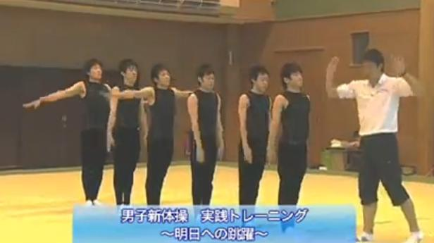男子新体操練習法DVD