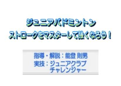 能登則男監督バドミントン ジュニア指導DVD