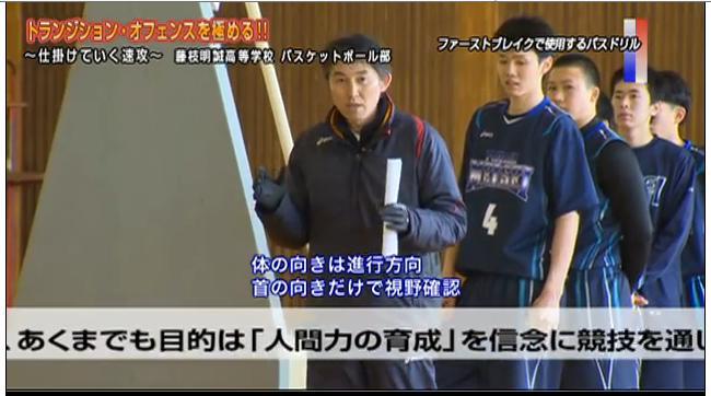 バスケットボール攻撃指導法DVD