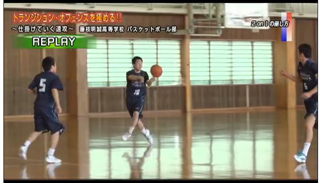 明誠高等学校バスケ部練習法・指導法DVD