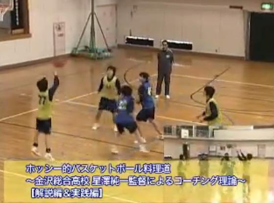 金沢総合高校 女子バスケットボール部星澤純一監督トレーニング法・練習理論解説DVD