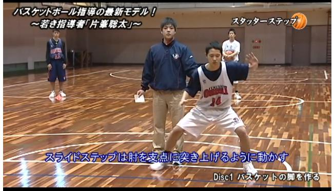 バスケットボールのフットワーク・ステップ指導法DVD