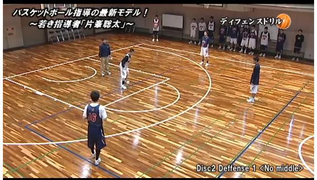 バスケットディフェンス強化練習DVD