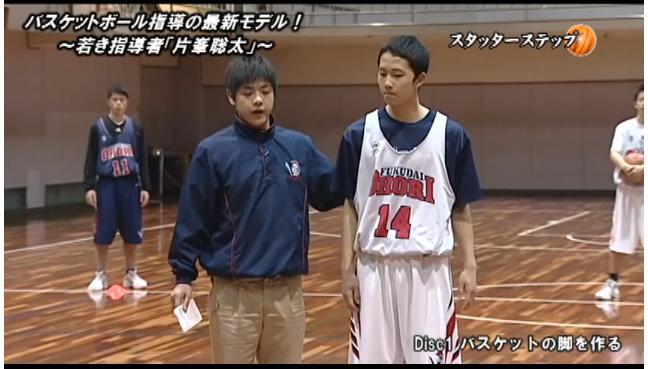 福岡大学付属大濠高校のバスケ部片峯聡太監督指導法DVD