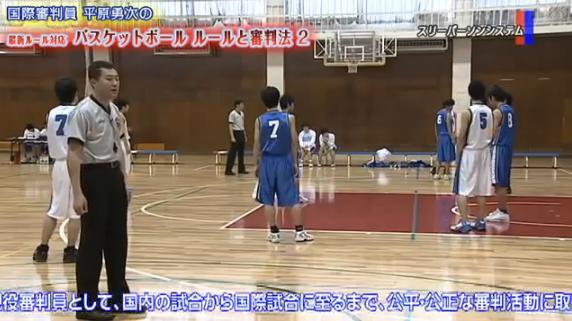 バスケットレフェリング解説DVD 審判の場所やプレスディフェンスへの対応