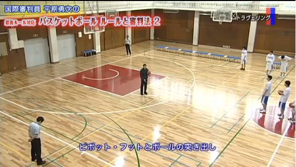 バスケットボール改正ルール トラベリングの判定など