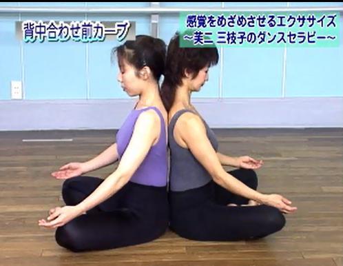 芙二三枝子氏によるダンスセラピー