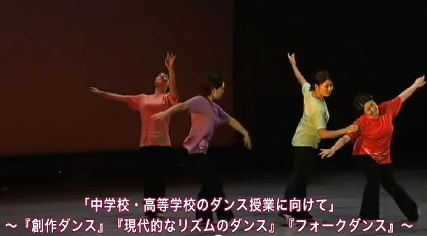 学校でのダンス必修科目指導・練習法