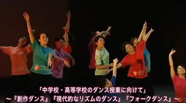 フォークダンス 創作ダンス ロック ヒップホップ指導法DVD