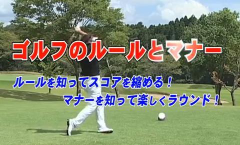 ゴルフのマナーとルール 学習教材DVD