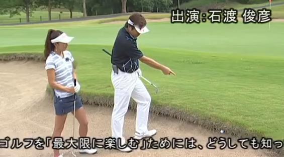 大人のゴルフマナー・ルールを学ぶ石渡 俊彦コーチ・関根 麻衣子さん出演DVD
