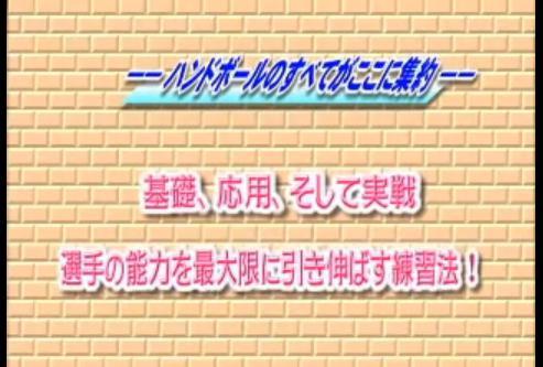 笠原利宏監督ハンドボール指導・練習法DVD