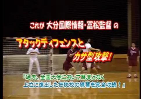 大分国際情報高等学校冨松秋實監督ハンドボール指導DVD