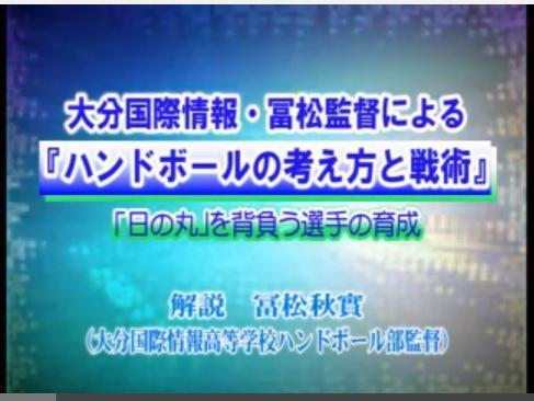 大分国際情報高校・冨松秋實監督