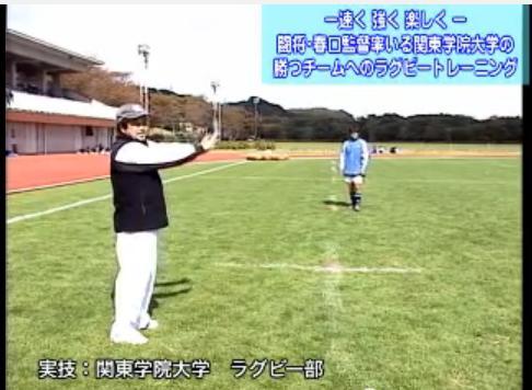 関東学院大学ラグビーチーム指導法DVD