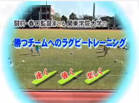 関東学院大学ラグビー練習法