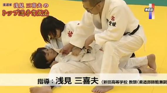 新田高等学校 柔道部 浅見三喜夫監督指導・練習法DVD