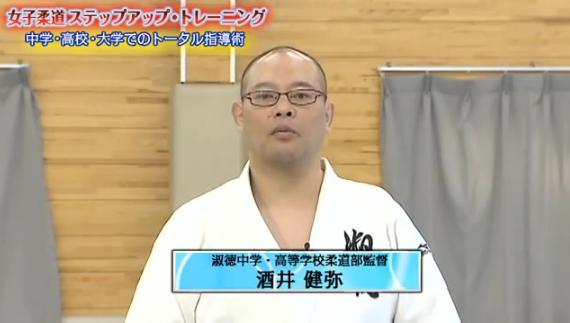 中高生向け 柔道基礎指導・練習メニューDVD