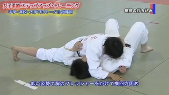 中高生向け 柔道寝技指導法 基本動作・打ちこみ