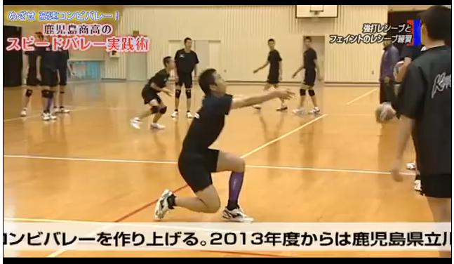 鹿児島商業高等学校 バレーボール部レシーブ練習法