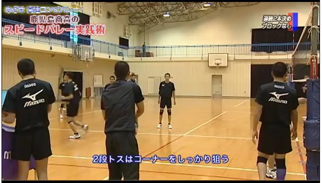 バレーボール指導DVD コーナーを狙う2段トス