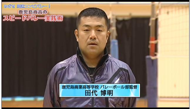 鹿児島商高バレーボール練習内容DVD 田代博明監督の指導法DVD