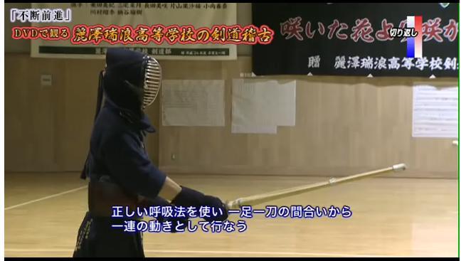 剣道基礎技術稽古法解説DVD