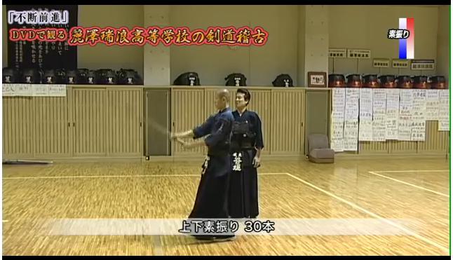 麗澤瑞浪高等学校 剣道部 谷垣 光太郎監督指導・練習メニュー実演解説DVD
