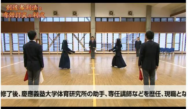 剣道審判法有効打突判定DVD
