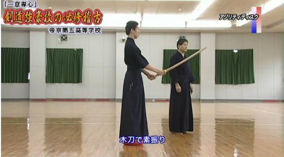 帝京第五高校剣道部二宮 明夫監督 指導メニューDVD