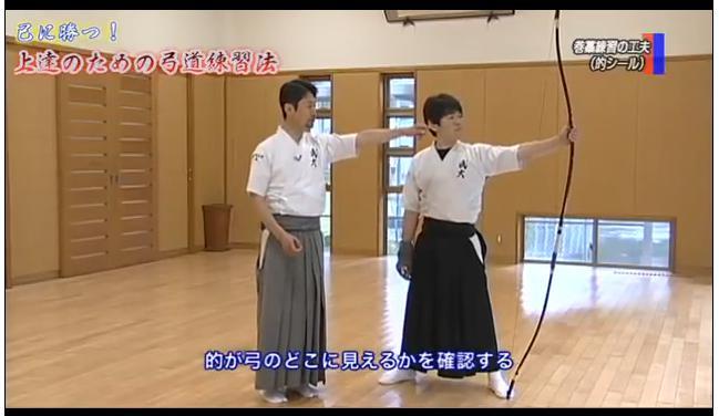 国際武道大学 弓道部練習法DVD