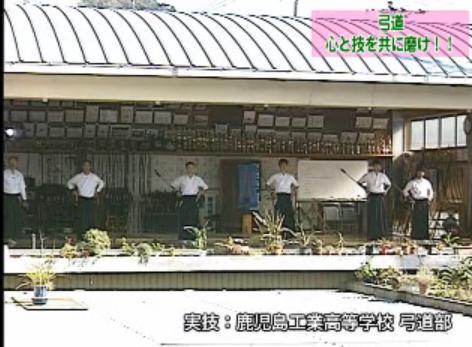 鹿児島工業高校弓道部・いまきいれこういち監督練習・指導法実演DVD
