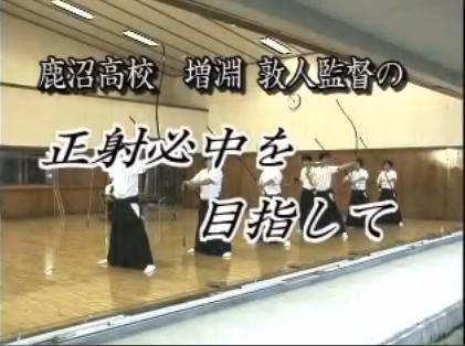 鹿沼高校 増渕敦人監督 弓道稽古実演解説DVD
