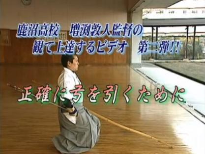 栃木県立鹿沼高等学校 弓道部増渕敦人監督指導・練習法DVD
