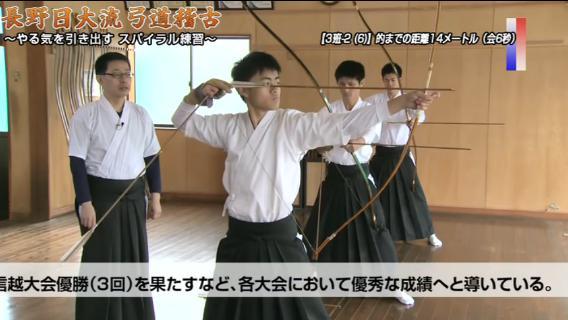 長野日本大学高等学校弓道部 スパイラル練習法DVD