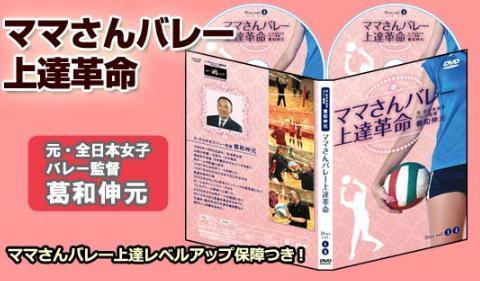 葛和監督のママさんバレー指導法DVD
