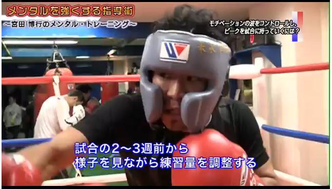 宮田博行氏のメンタル強化法