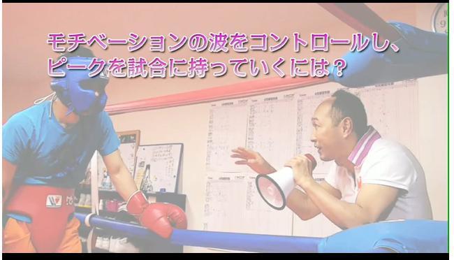 宮田博行のボクシングメンタルトレーニング