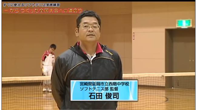 石田 俊司監督の指導法 すぐに使えるソフトテニス実践練習