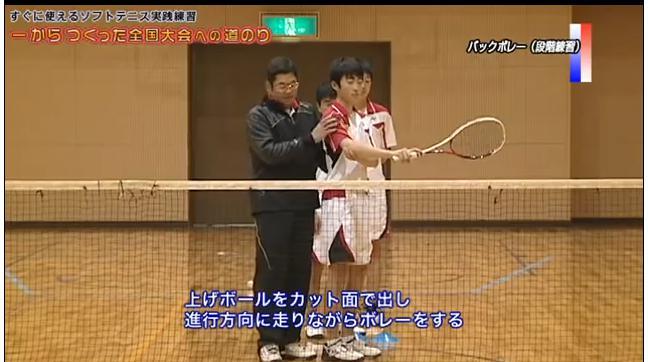 ソフトテニスバックボレー指導法DVD