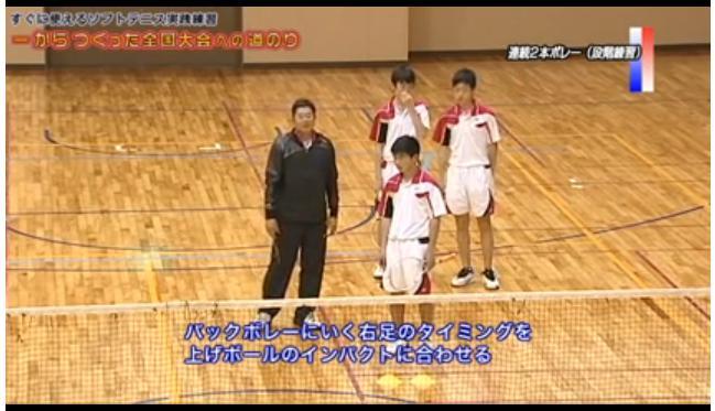 ソフトテニスバックボレー練習