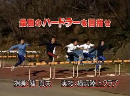 横浜陸上クラブ陣貞夫コーチ ハードルトレーニング法